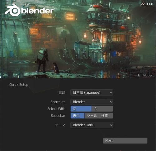 Blenderの初回起動画面