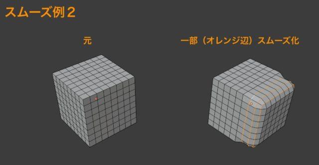編集スムーズ例2